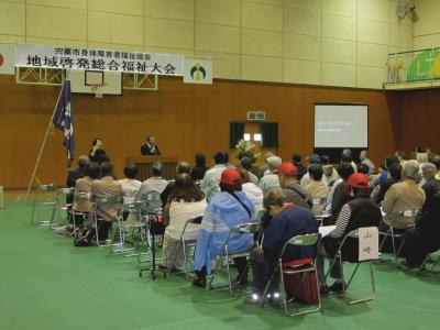 総合福祉大会